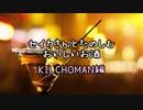 【Voiceroid解説】セイカさんとたのしむ おいしいお酒 KILCHOMAN編