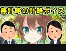 【ゆっくり解説】無計略城娘の計略ボイス!?【御城プロジェ...