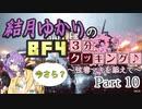 【BF4】結月ゆかりのBF4今更3分クッキング . Part10【VOICELOID実況】