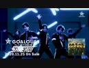 GOALOUS5「5 AHEAD!」MV SPOT(テーマソング第2弾)