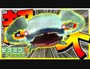 【ピクミン3デラックス体験版】ボスバトル!!超巨大生物『ヨロヒイモムカデ』が見掛け倒しすぎてワロタwwww【ピクミン3DX】#3 (終)