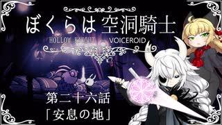 【HollowKnight】ぼくらは空洞騎士 #26【V