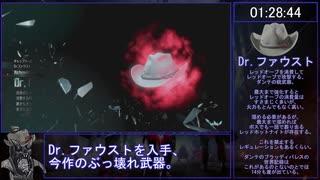 [RTA] Devil May Cry5 New game バグ無し