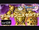 【DQ11S】2Dで楽しむ、レトロ風最新ドラクエ!【実況】♯160