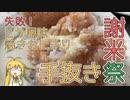 【手抜き祭】マキマキの、失敗! ピザ風味焼きおにぎり【謝米祭】