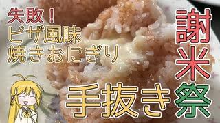 【手抜き祭】マキマキの、失敗! ピザ風味