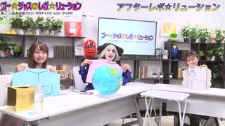 アフター☆レボ☆リューション 第59界