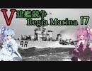 [VOICEROID実況]V建艦競争 Regia Marina 17[Rule the Waves II]