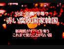 【みちのく壁新聞】公正・正義・平等?赤い腐敗国家韓国、 新両班がすべてを奪う、これまで見たことがない国