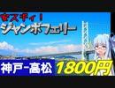 【18きっぷ東北縦断】序章ー1:本四連絡最安値!ジャンボフェリーで神戸→高松【VOICEROID旅行】