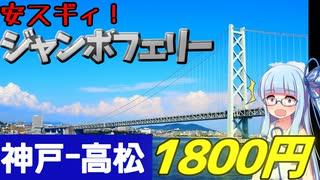 【18きっぷ東北縦断】序章ー1:本四連絡最安