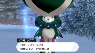 戦闘!バドレックス【ポケモン剣盾】