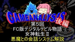 ゲーム解析倶楽部 第05回 デジタルデビ