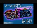 スーパーロボット大戦EX_最終回