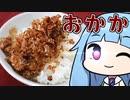 【ご飯のお供、基本のおかか】 「茜ちゃんが美味いと思うまで」RTA ??:??:?? WR 【謝米祭】