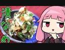 【ご飯のお供、漬物のなめろう風】 「茜ちゃんが美味いと思うまで」RTA ??:??:?? WR 【謝米祭】
