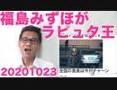 福島みずほ党首以外の全員が社民党を離党wラピュタ王かっつーのwww20201023