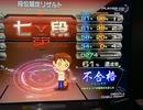 【beatmania IIDX 27 HEROIC VERSE】七段 不合格61%