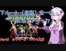 下ルート(自称)全一ゆかりんのスターフォックス64 スコアアタック! Part3