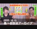 木村良平のりょへみゅ!_第1回(2020/10/15)