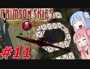 【クリムゾンスカイPC】琴葉姉妹の空賊稼業#11【VOICEROID実況】