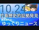 【真相深入りゆっくりニュース】竹島歴史的証拠発見