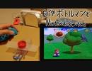 自作ボトルマンでNintendoSwitchのスーパーマリオ3Dコレクションをプレイ