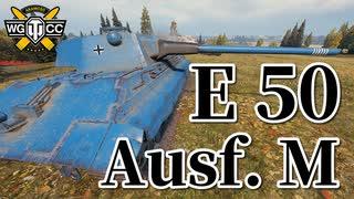 【WoT:E 50 Ausf. M】ゆっくり実況でおく