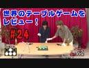 【永塚拓馬・堀江瞬】ぽんこつGAマイル #24