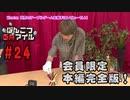 本編完全版(おまけ動画)【永塚拓馬・堀江瞬】ぽんこつGAマイル #24