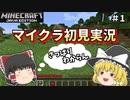 【マインクラフト】マイクラで初見サバイバル#1【ゆっくり実況】