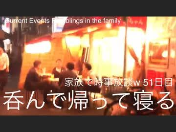 『家族で時事放談w 51日目 九段下 水道橋 浅草』のサムネイル