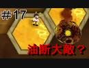 【マリオギャラクシー】油断大敵ですしおすし【初めての実況プレイ#17】