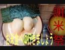 【謝米祭】紲星あかりはただ食べ隊in四国