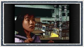 ◆学校であった怖い話 実況プレイ◆part102