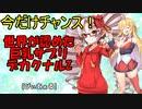【ぴぃあぁる】VOICEROID劇場『驚異の巨乳サプリ!紲星印のデカクナルZ!』