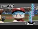 【シーズン3】琴葉姉妹の安心して入浴できるマイライフ~7月編~
