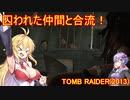 【Tomb_Raider】マキさんが邪馬台国を探しに行きます!【ゆかマキ実況プレイ】part21
