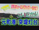 <大島釣旅記>釣り動画ロマンを求めて 368釣目 (元町港 突...