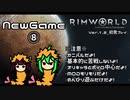 【RimWorld】アマゾンが遊ぶ『Ver.1.2』 Part.8【ゆっくりボ...