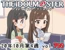 週刊アイドルマスターランキング 20年10月第4週