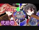 東方夢現遊戯・弐拾壱 【東方遊戯王】