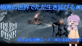 【Frostpunk】極寒の世界でただ生き延びる