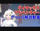 【ポケモン剣盾】ダイマックスアドベンチャーをざっくり解説【VOICEROID解説】