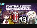 【FM2020】あかりミラン Part3