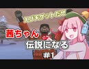 茜ちゃん伝説になる#1冠の雪原【ポケモン剣盾】【VOICEROID実況】
