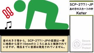 【ゆっくり紹介】SCP-2771-JP【あの子のス