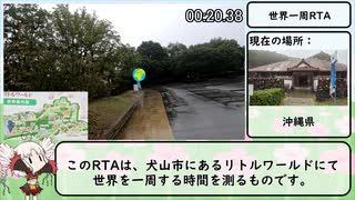 【リトルワールド】ポケモンGo 世界一周RT