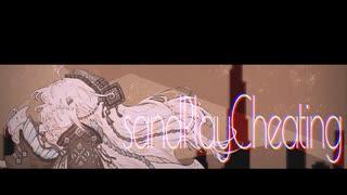 サンドプレイチート / 伊根 feat. IA