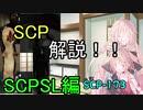 【SCP解説】ARIA姉妹がscp解説をする!!SCPSL編【CeVIO】